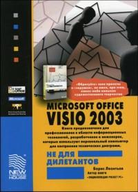 Microsoft office 2003 книга